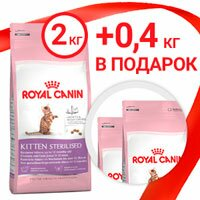 Акция Royal Canin 2кг. плюс 0.4 кг в подарок